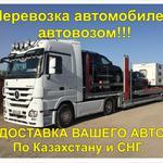 Услуги автовоза. Перевозка автомобилей автовозом.