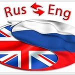 Письменные переводы русский-английский-русский