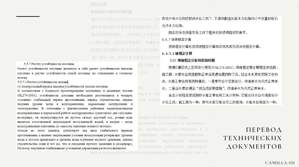 Фото Технические переводы любых документов на китайском и других языках.