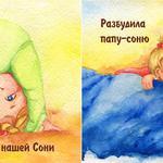Книжка про вашего ребёнка