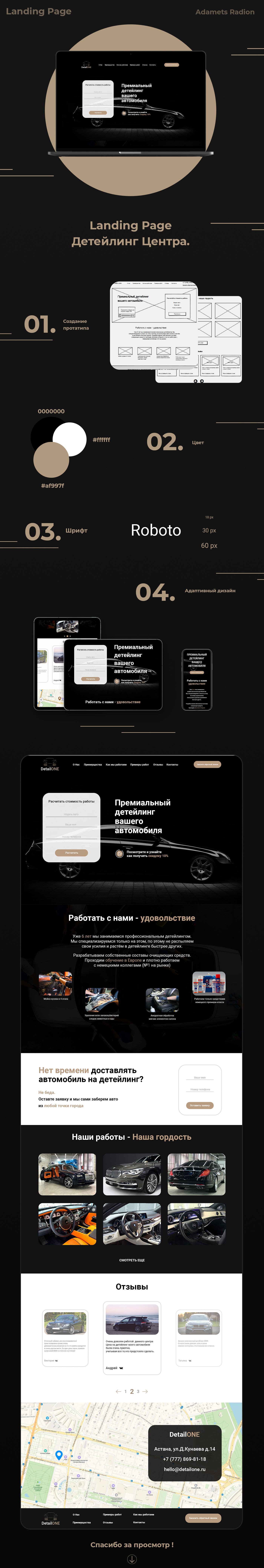 Фото Дизайн сайта дитейлинг центра