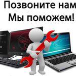 Обслуживание персональных компьютеров, принтеров и МФУ