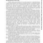 Качественный набор текста