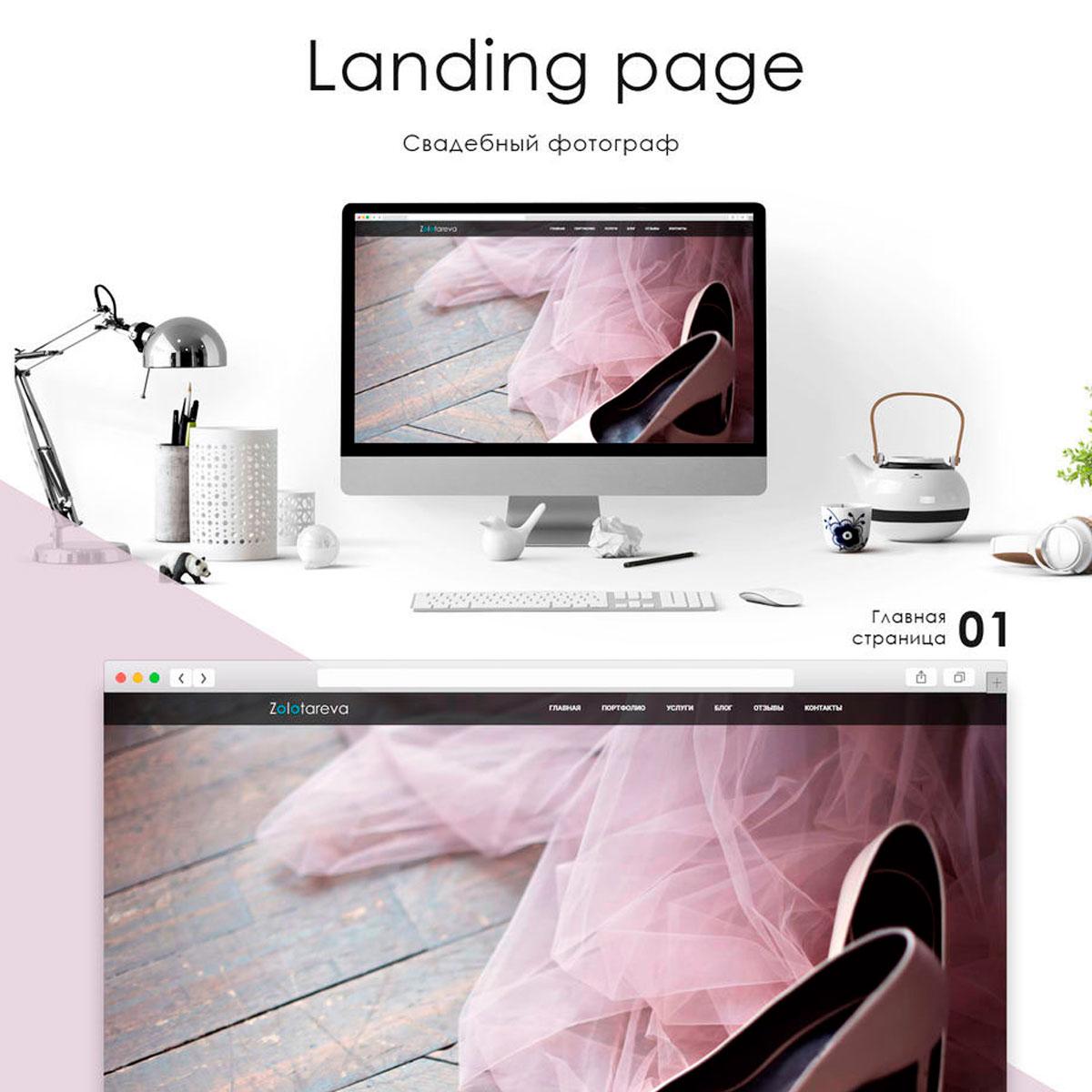 Фото Landing Page