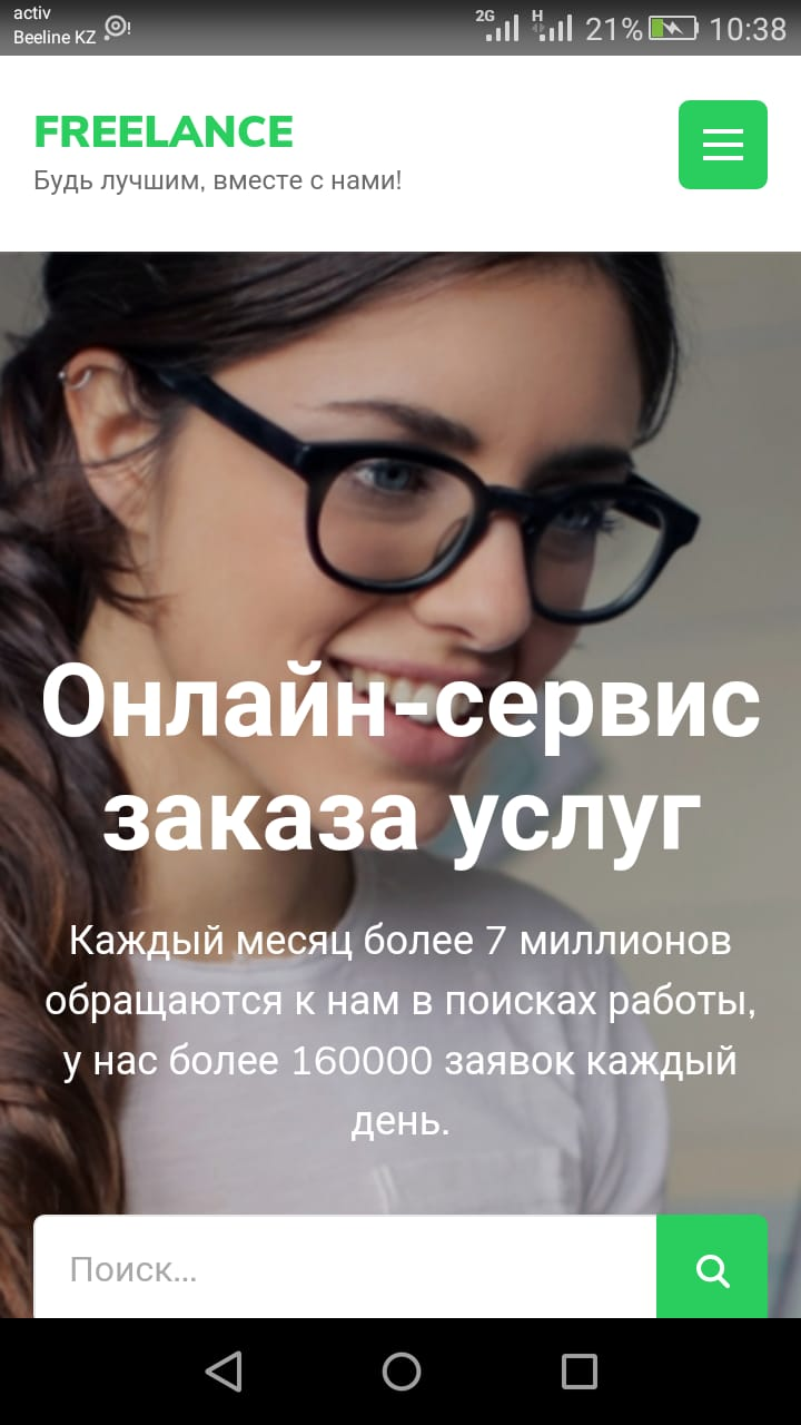 Фото Мобильное приложение для сайта
