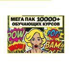 Сборник 10000+ обучающих курсов 2014-2018 года