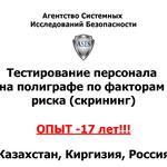 Кадровые проверки (скрининг) Детектор лжи в Алматы