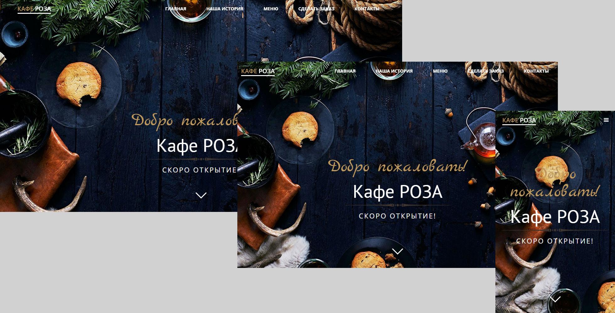 """Фото Сайт с адаптивным дизайном для кафе """"Роза"""""""
