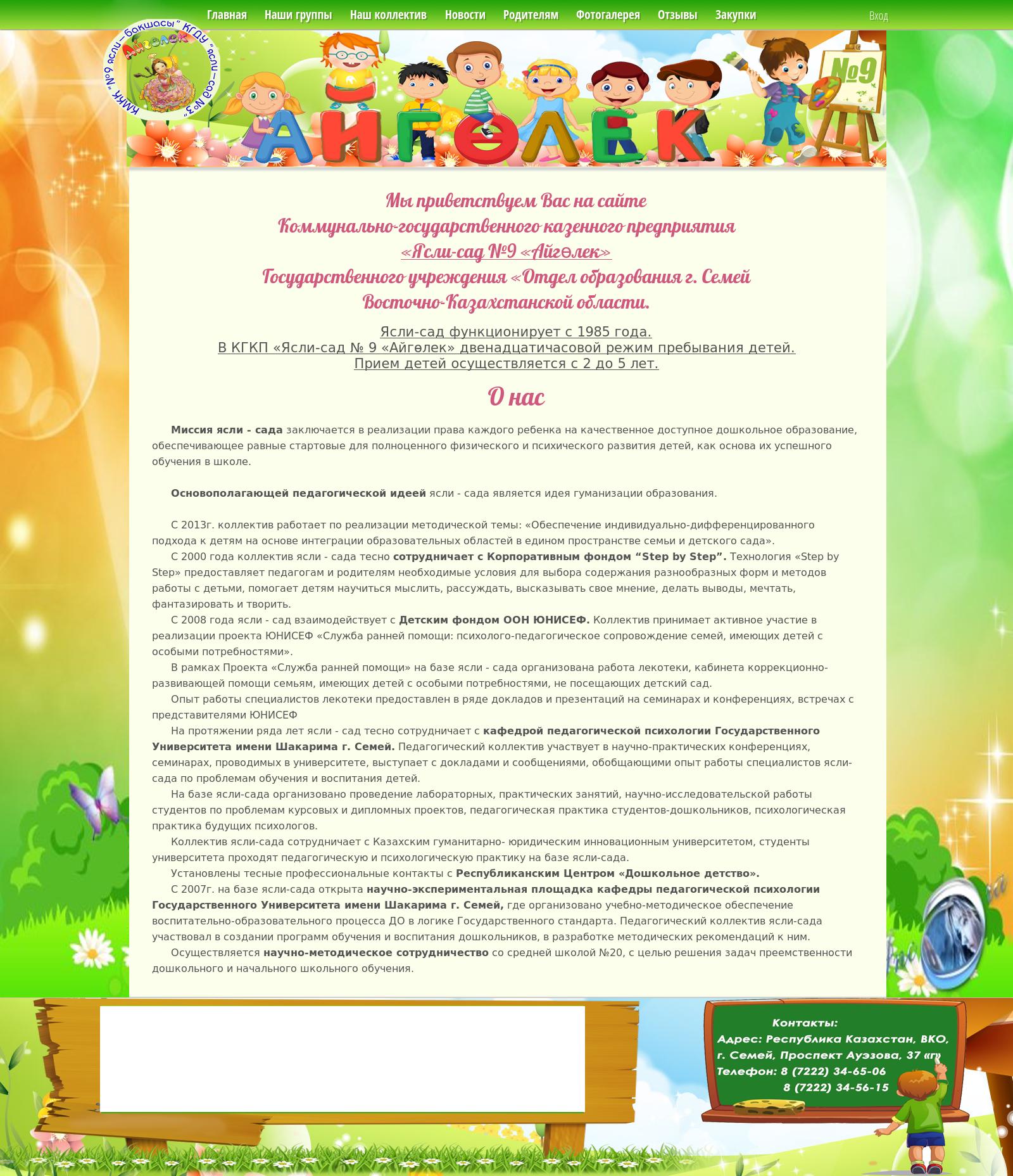 Фото дизайн для сайта детского сада №9