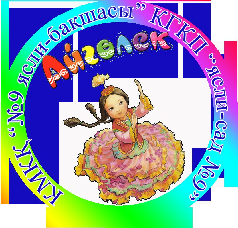 Фото АЙГОЛЕК логотип десткого сада