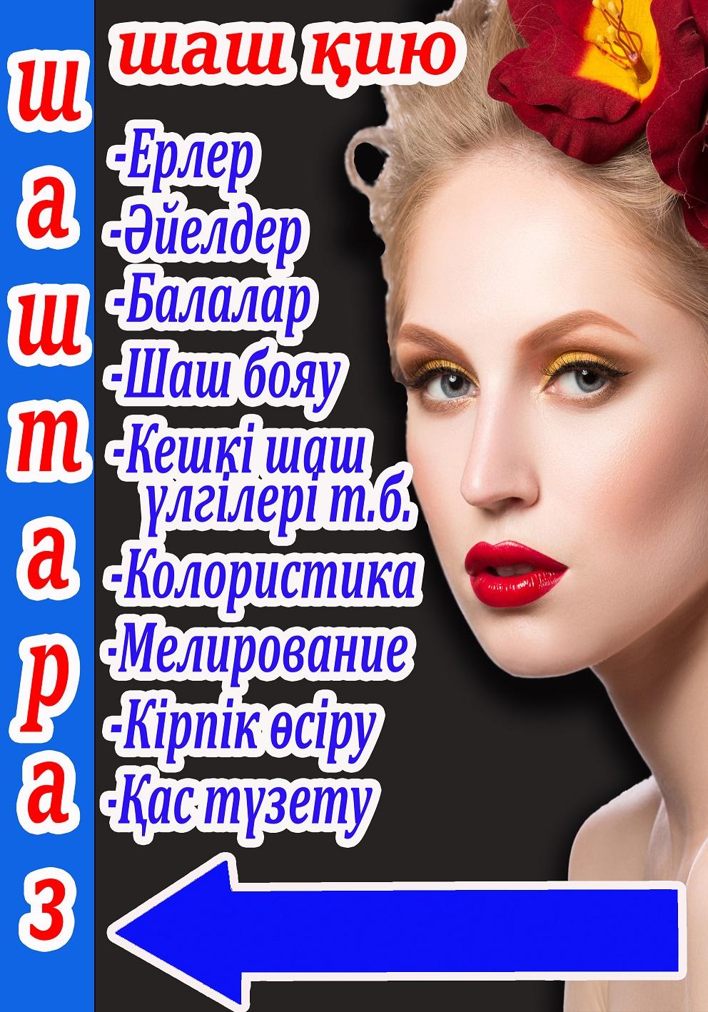 Фото штендер на казахском языке для парикмахерской