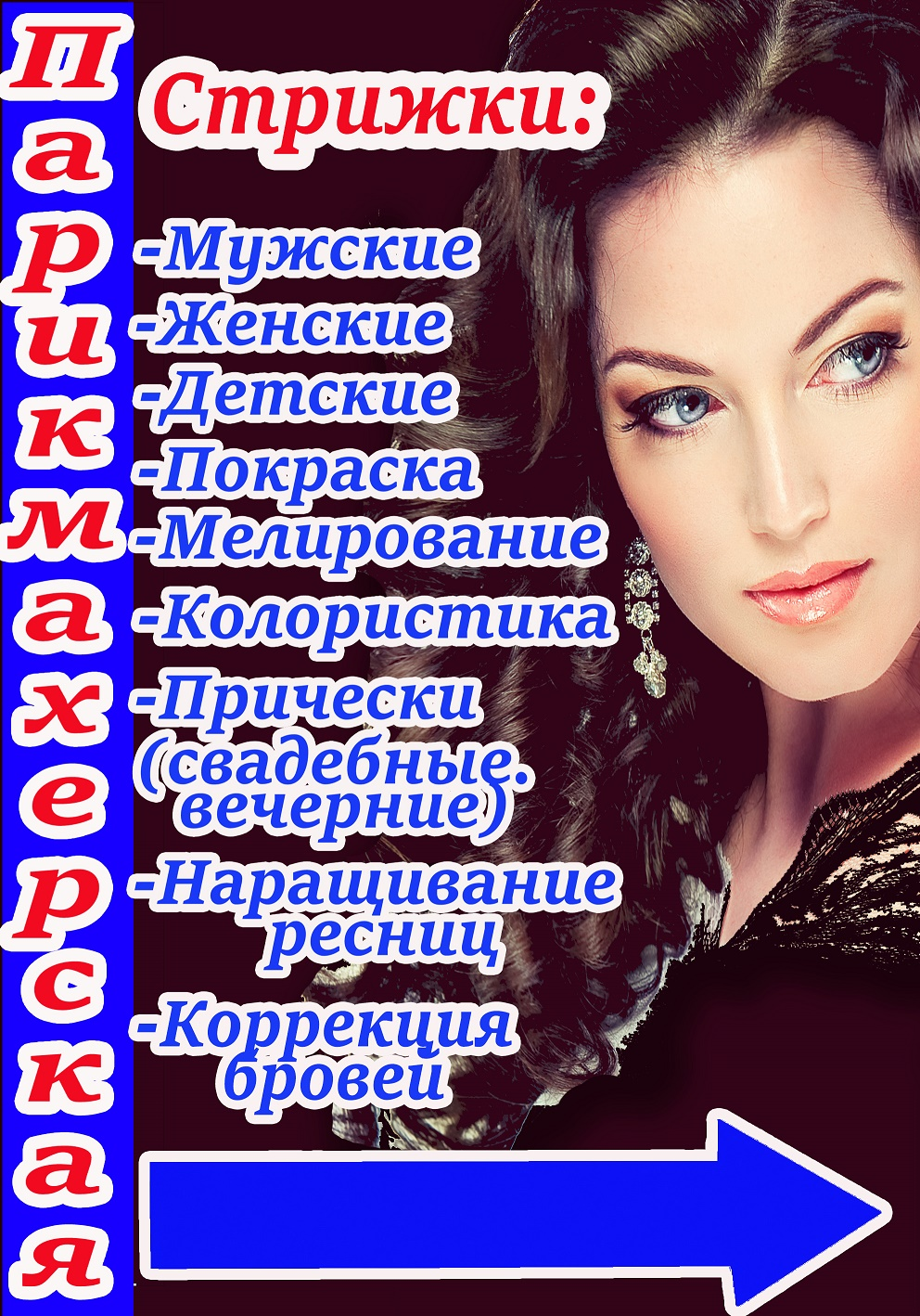 Фото штендер на русском яязыке для парикмахерской