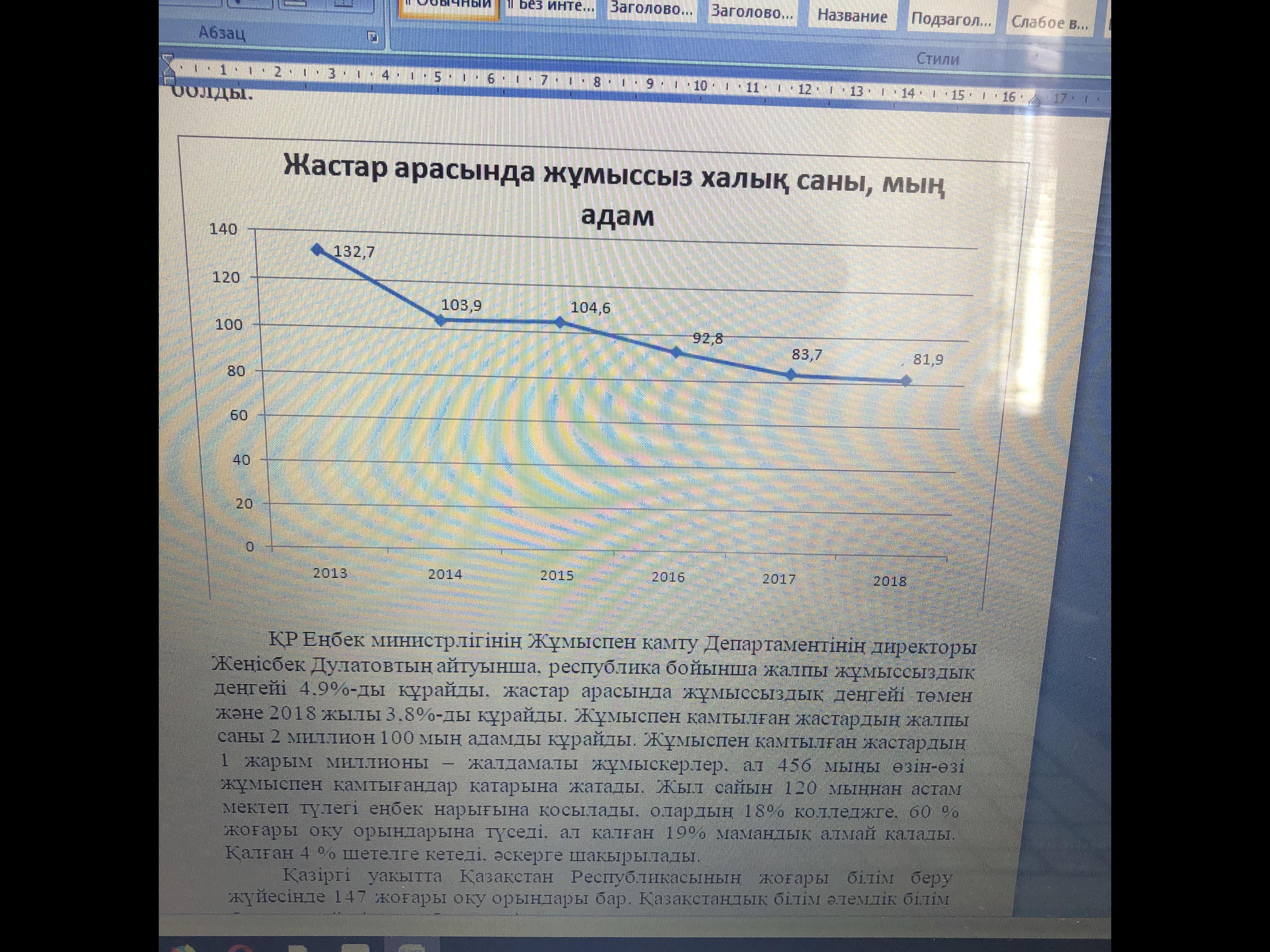Фото Реферат на казахском языке . Была собрана информация из статей и переведена казахский язык