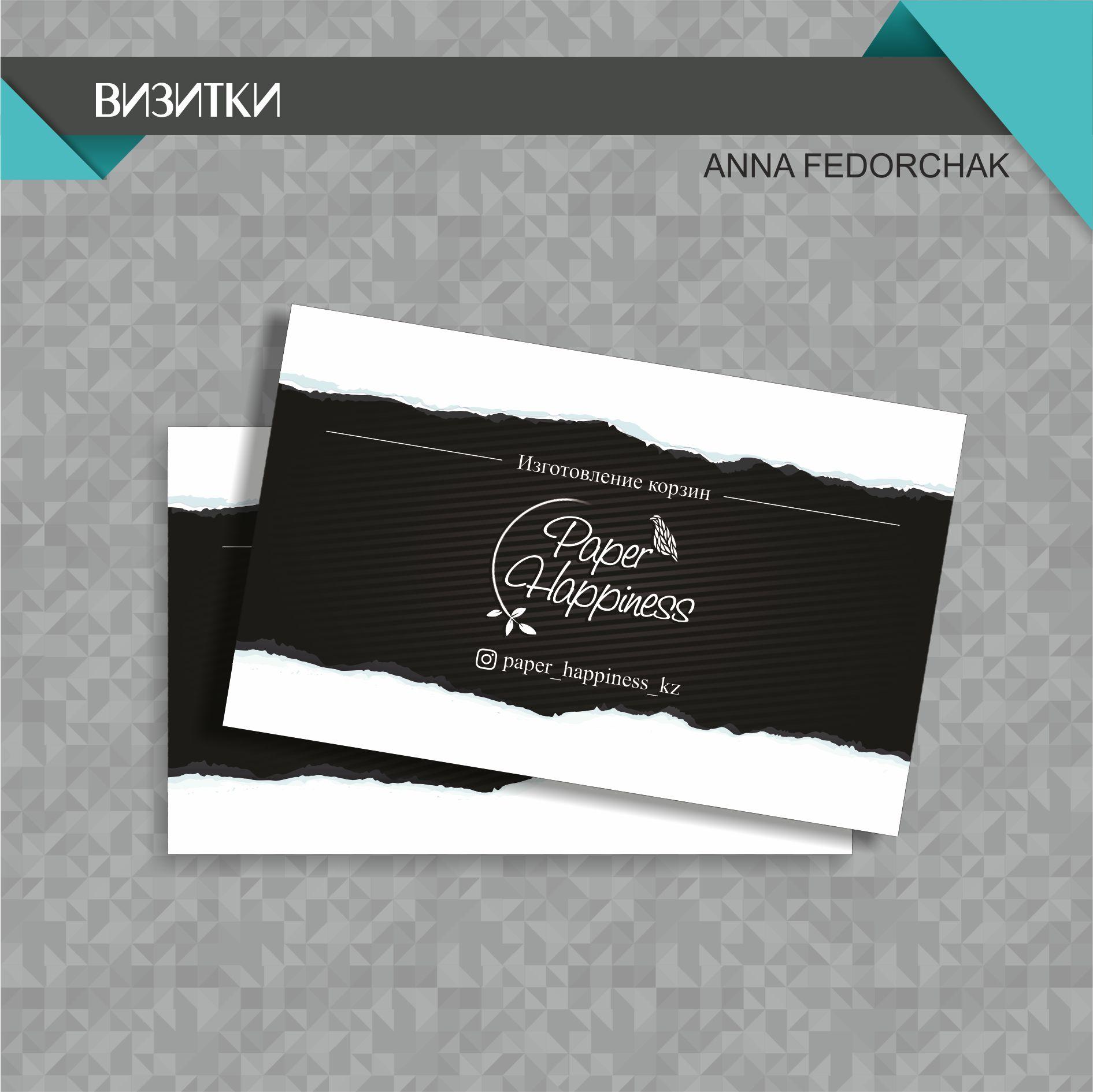 Фото Визитки на тему: плетение корзин из бумажной лозы