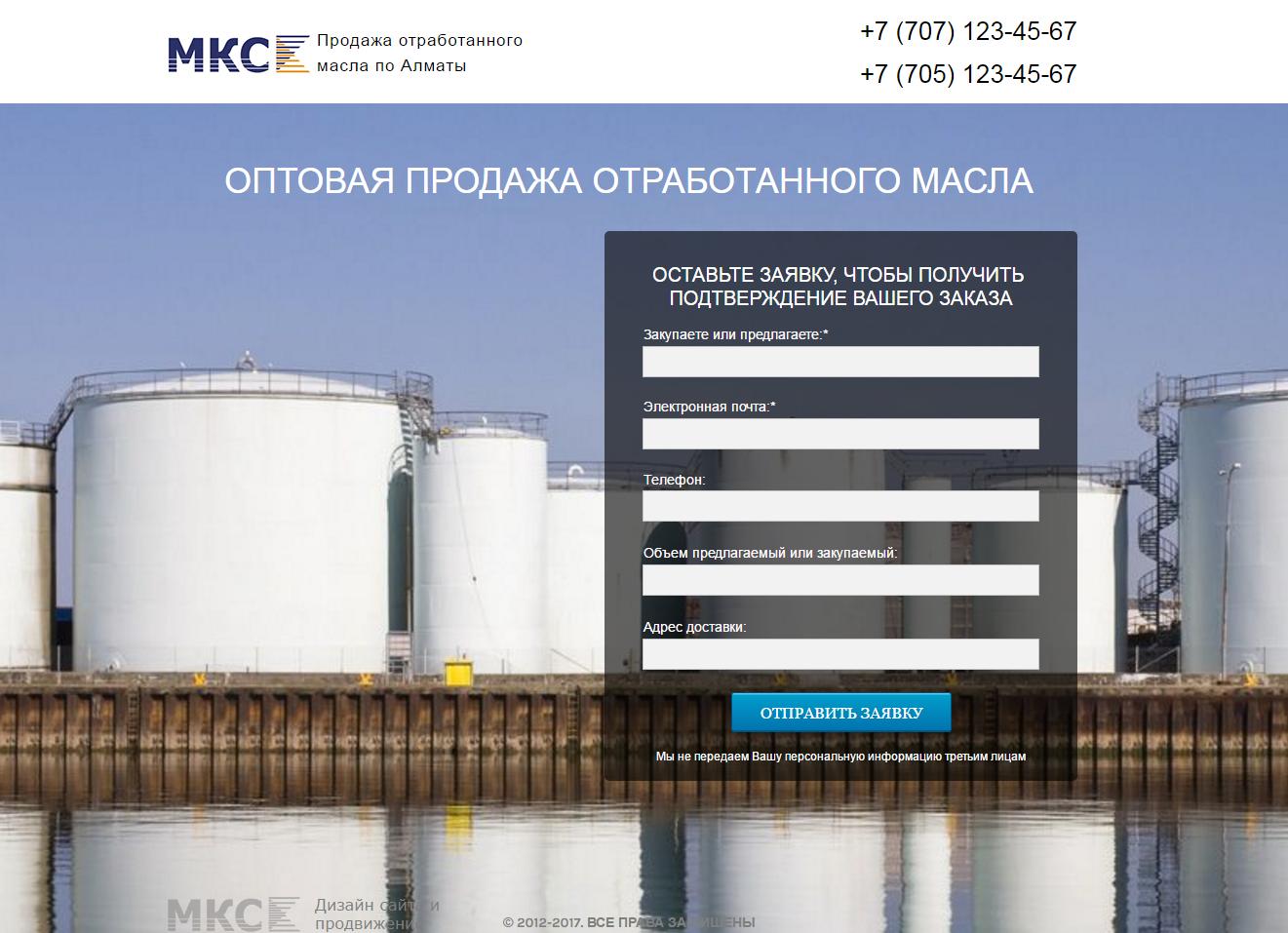 Фото Создание сайта-визитки для продажи и покупки отработанного машинного масла. 2015 год