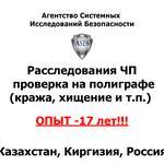 Проверка на детекторе лжи - Расследования ЧП на полиграфе в Алматы
