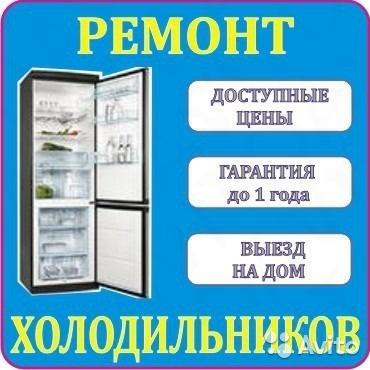 Фото Ремонт холодильников в Шымкенте! Быстро. Чисто. Качественно. 24/7. 2