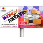 Баннер для наружней рекламы