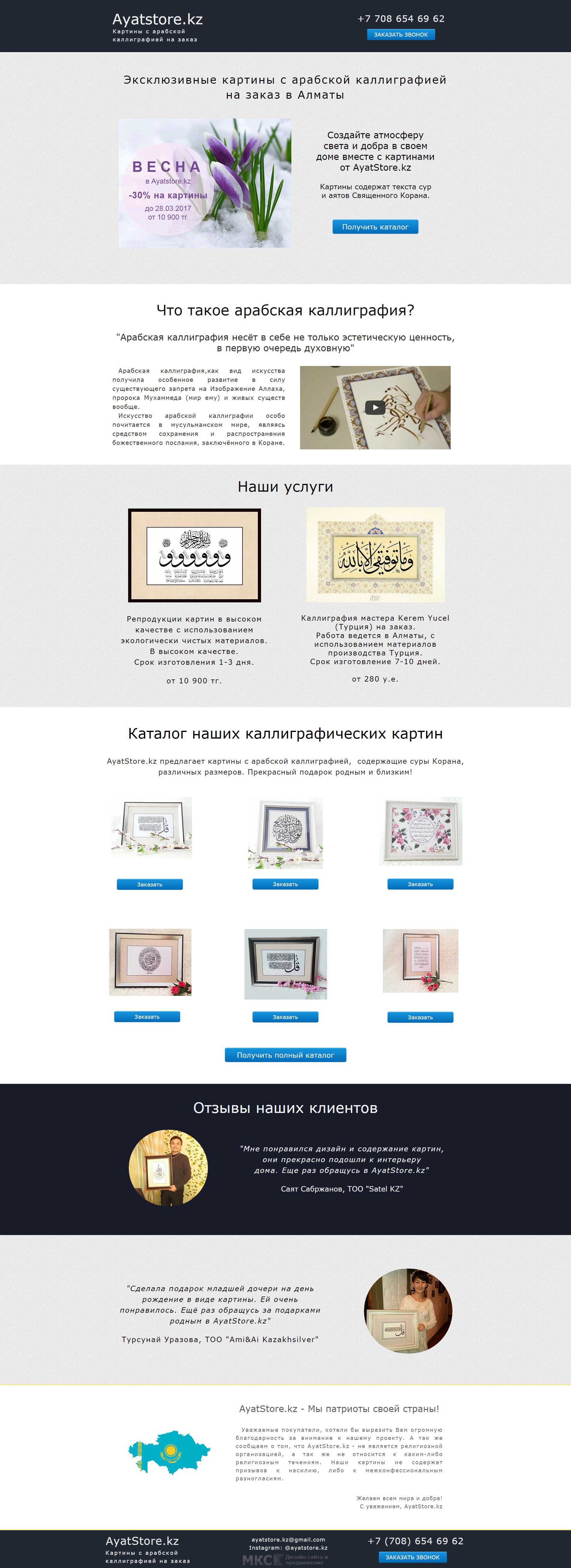 Фото Была выполнена работа для стартапа по арабской каллиграфии, два версии сайта: десктопная и для смартфонов. 2016 год.