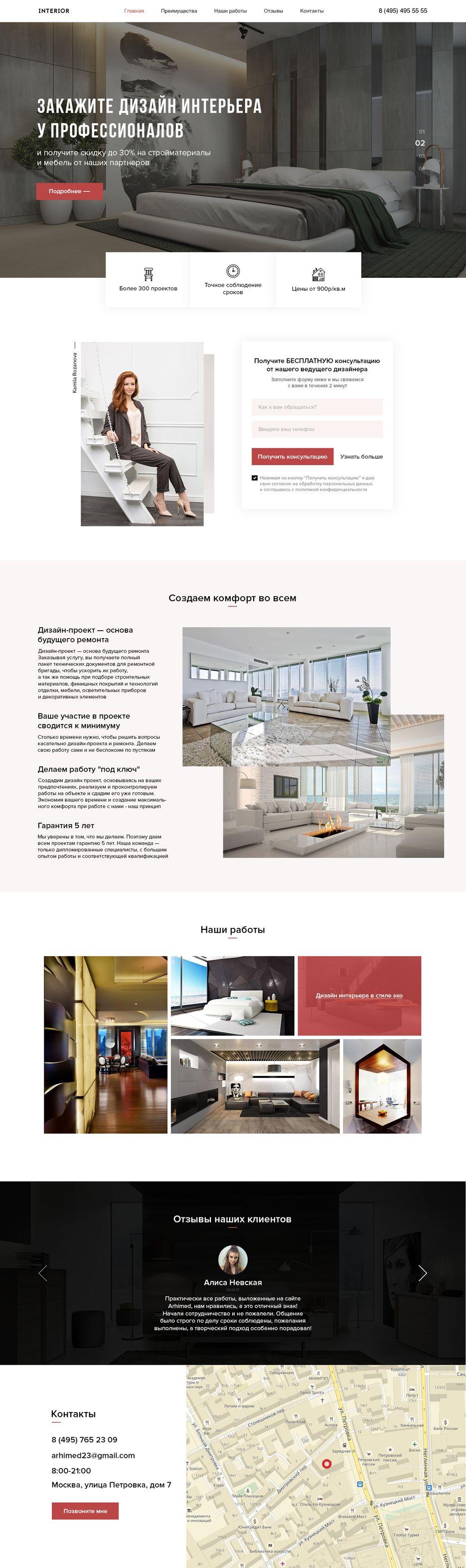 Фото Одностраничка для компании дизайнеров интерьера.