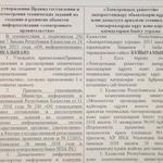 Переводы с русского на казахский и с казахского на русский языки