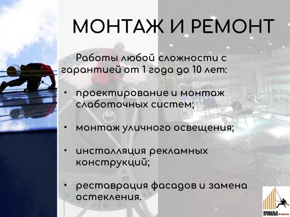 Фото Реконструкция Мега Центр (Розыбакиева) 14 дней Демонтаж ледового катка и бутиков