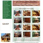 Выполню дизайн сайта