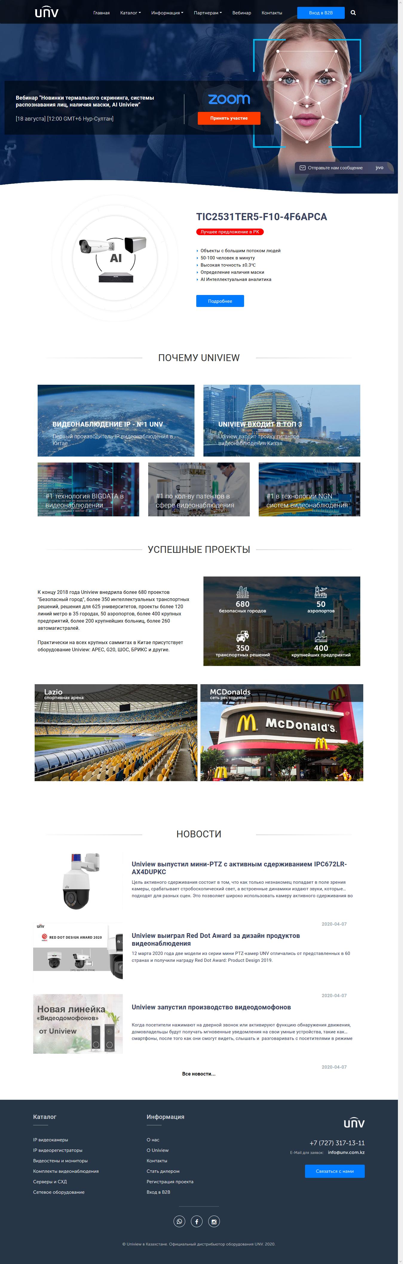 Фото Разработка сайта для официального дистрибьютора в РК продукции Uniview