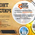 Ремонт под ключ в г. Нур-Султан. Компания «DEEP HOUSE»: любые сроки, масштабы и сложность.