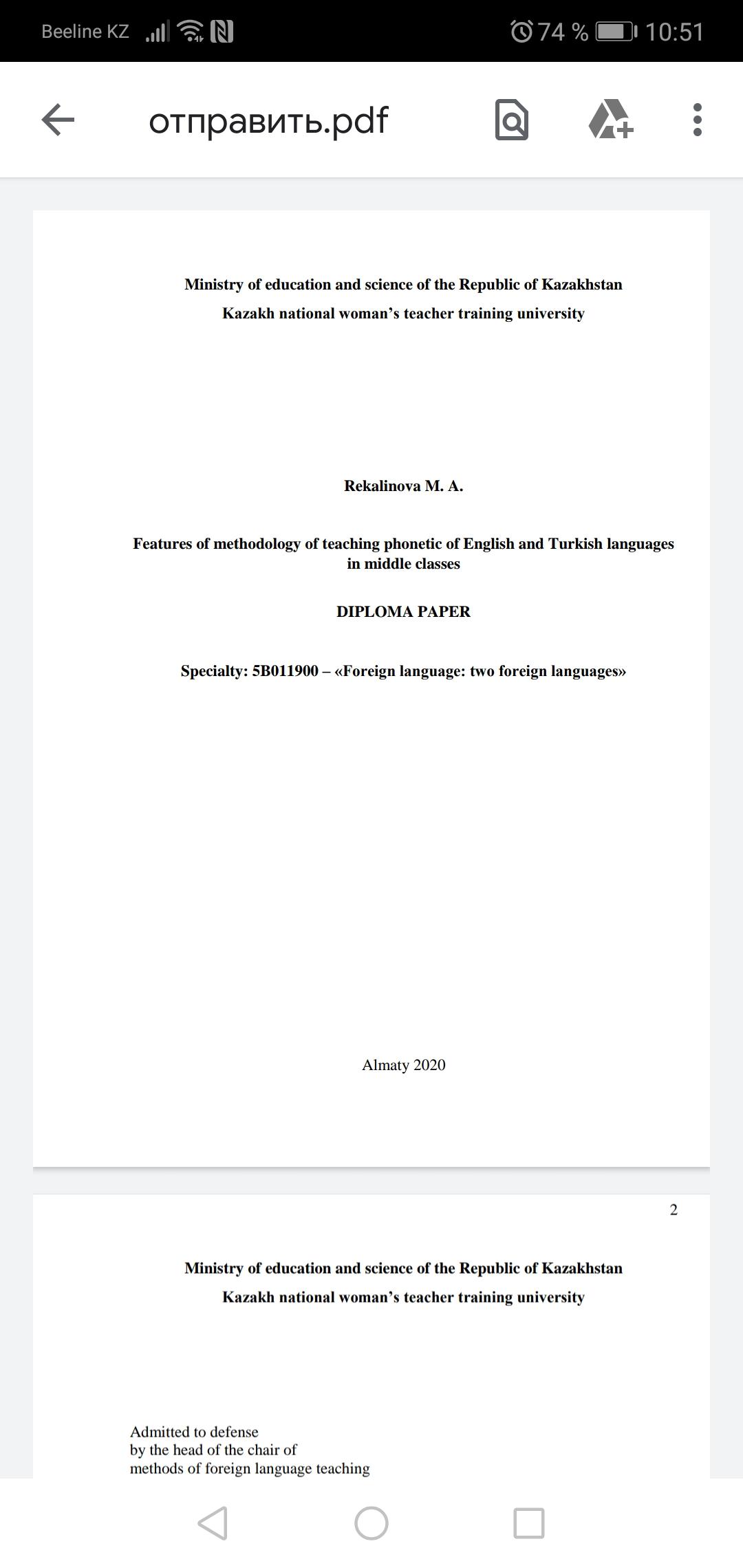 Фото Диплом для специалиста: переводческое дело. 61 страница, самостоятельный сбор и поиск информации. Работа была выполнена за 5 дней