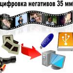 Оцифровка фотопленок на флешку
