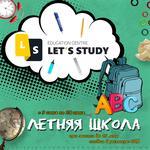 Постер для Летней школы