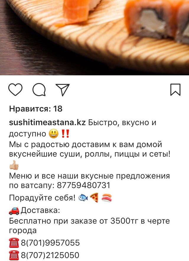 Фото Настройка таргетированной рекламы в социальных сетях Instagram в Астан 2