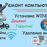 Ремонт компьютеров и ноутбуков. Установка Windows от 2000 тг. Выезд.