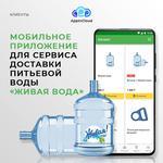 Создание мобильных приложений AppInCloud