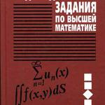 ИДЗ Рябушко и Айдос, ИДЗ решения