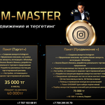 Интернет-агентство Marketing Master