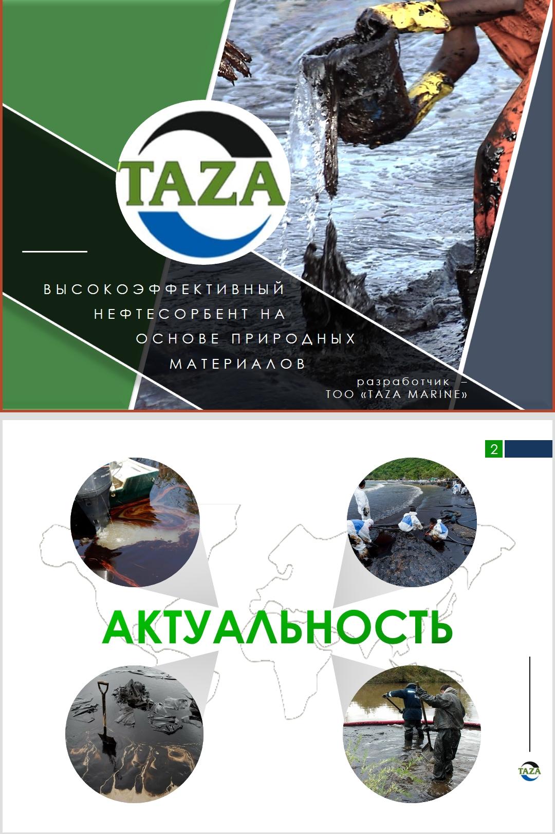 """Фото Презентация для привлечения партнеров нефтесорбента """"TAZA"""""""