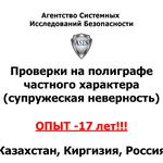 Проверка на полиграфе на предмет супружеской измены (Детектор лжи в Алматы)