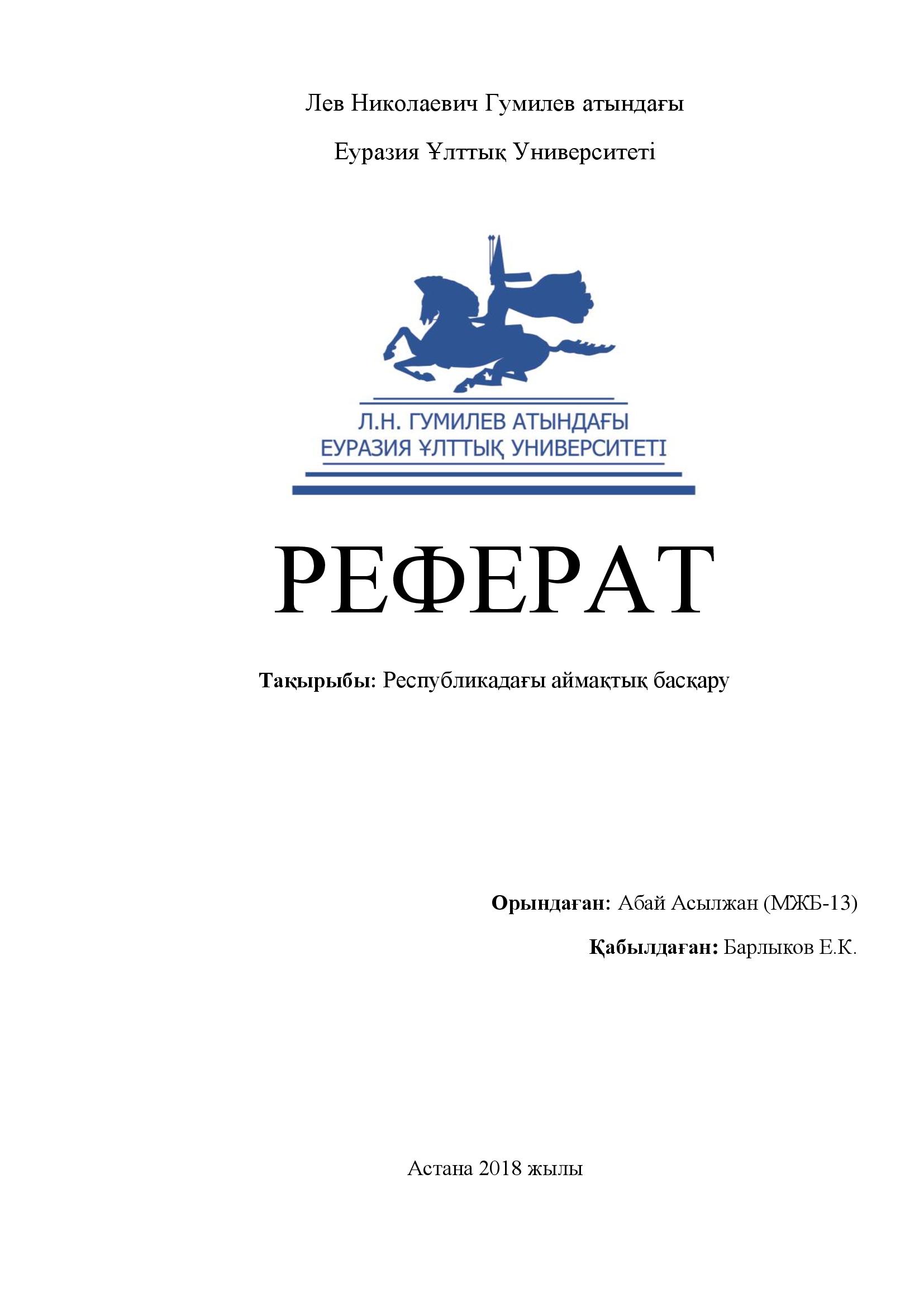 Фото Выполнена работа по созданию реферата. Количество с учетом титульного листа - 9 страниц. Время на выполнение - 2,5 часа. Язык - казахский.