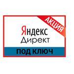 Профессиональная настройка Яндекс-Директ с низкой ценой клика