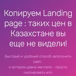 Копирую Landing page и полноценные сайты (копия сайта,landing page)