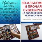 Альбомы с дополненной реальностью (3D)