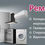 Ремонт стиральных машин в Алматы с выездом на дом и офис