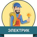 Услуги электрика в Пришахтинске. (Караганда)