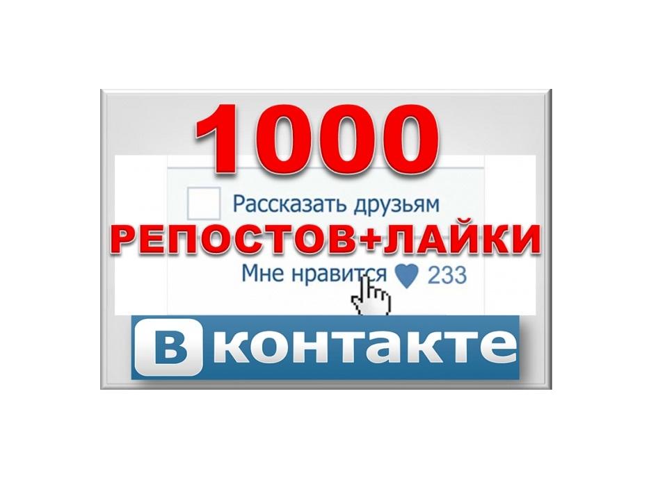 Фото 1000 Репостов +1000 Лайков ВКонтакте, комплект 1
