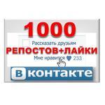 1000 Репостов +1000 Лайков ВКонтакте, комплект