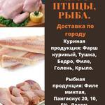 Мясо птицы, рыбы. Говядина и свинина.